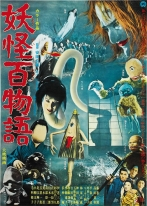 100 Monsters (Yôkai hyaku monogatari) (1968)